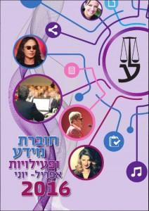 חוברת מידע ופעילויות אפריל-יוני 2016